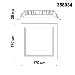 Светильник встраиваемый светодиодный — 358034 — NOVOTECH 20W