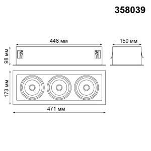 Встраиваемый карданный светодиодный светильник-358039-shema