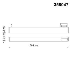 Трековый светодиодный светильник-358047-shema