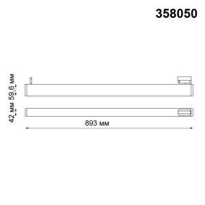 Трековый светодиодный светильник-358050-shema