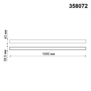 Трековый светодиодный светильник для низковольтного шинопровода-358072-shema
