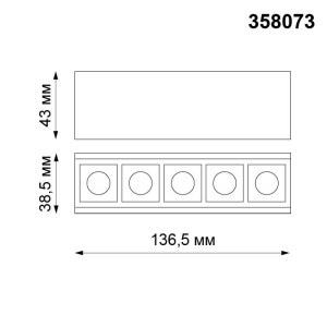 Трековый светодиодный светильник для низковольтного шинопровода-358073-shema