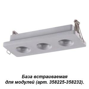 База встраиваемая для модулей с артикулами 358225-358232-358222-foto