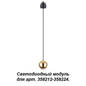 Подвесной модуль к артикулам 358212-358224