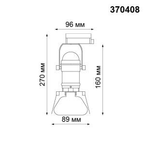 Трековый светильник — 370408 — NOVOTECH 50W