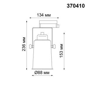 Трековый светильник — 370410 — NOVOTECH 50W