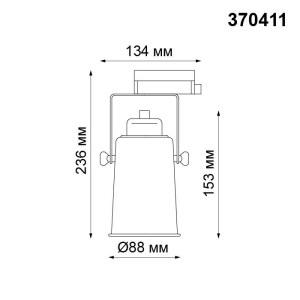 Трековый светильник — 370411 — NOVOTECH 50W