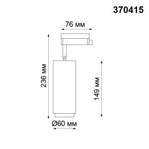 Трековый светильник — 370415 — NOVOTECH 50W