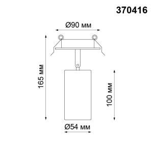 Встраиваемый светильник — 370416 — NOVOTECH 50W
