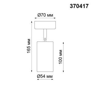 Накладной светильник — 370417 — NOVOTECH 50W