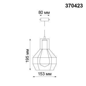 Трековый светильник-370423-shema