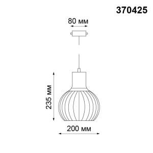 Трековый светильник-370425-shema