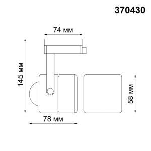 Трековый светильник — 370430 — NOVOTECH 50W