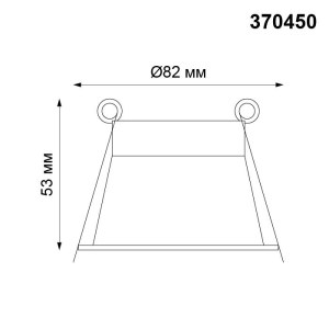 Встраиваемый светильник-370450-shema