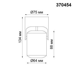 Накладной светильник — 370454 — NOVOTECH 50W