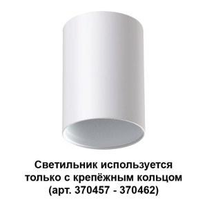 Накладной светильник — 370455 — NOVOTECH 50W