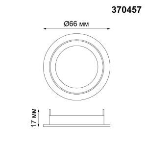Крепёжное кольцо для арт. 370455-370456-370457-shema