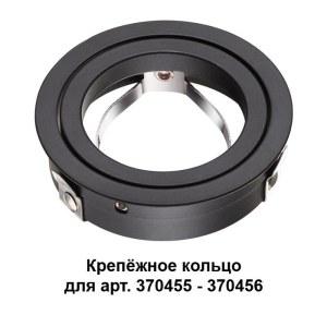 Крепёжное кольцо для арт. 370455-370456-370457-foto