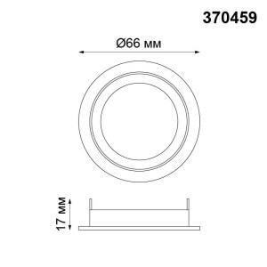 Крепёжное кольцо для арт. 370455-370456-370459-shema