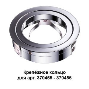 Крепёжное кольцо для арт. 370455-370456-370459-foto