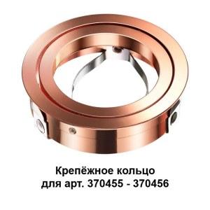Крепёжное кольцо для арт. 370455-370456-370460-foto