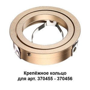 Крепёжное кольцо для арт. 370455-370456-370461-foto