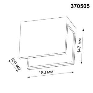 Накладной светильник-370505-shema