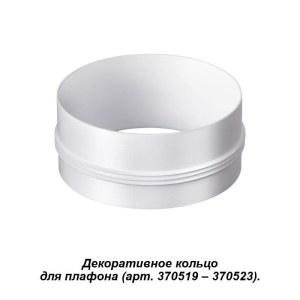 Декоративное кольцо к артикулам 370517 - 370523-370524-foto