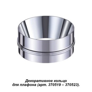 Декоративное кольцо к артикулам 370517 — 370523 — 370526 — NOVOTECH