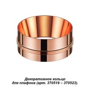 Декоративное кольцо к артикулам 370517 - 370523-370528-foto