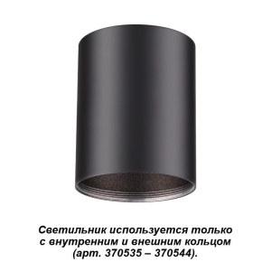Накладной светильник-370530-foto