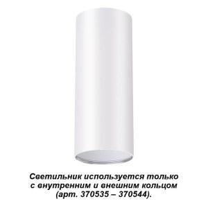Накладной светильник — 370532 — NOVOTECH
