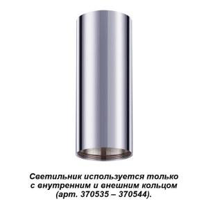 Накладной светильник — 370534 — NOVOTECH