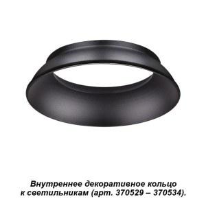 Внутреннее декоративное кольцо к артикулам 370529 — 370534 — 370536 — NOVOTECH