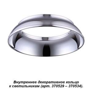 Внутреннее декоративное кольцо к артикулам 370529 — 370534 — 370537 — NOVOTECH