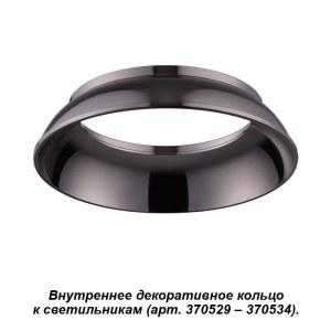 Внутреннее декоративное кольцо к артикулам 370529 — 370534 — 370538 — NOVOTECH