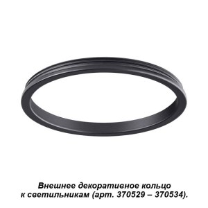 Внешнее декоративное кольцо к артикулам 370529 — 370534 — 370541 — NOVOTECH