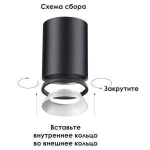 Внешнее декоративное кольцо к артикулам 370529 — 370534 — 370542 — NOVOTECH