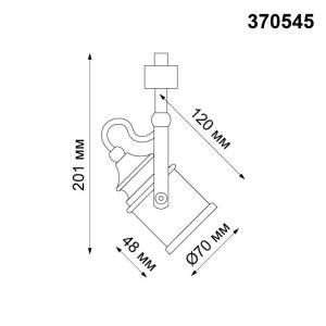 Трековый светильник — 370545 — NOVOTECH 50W