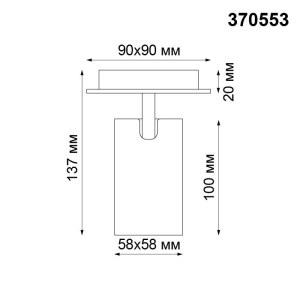 Накладной светильник — 370553 — NOVOTECH 50W