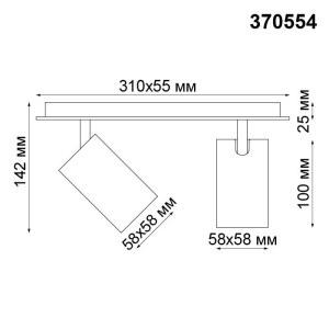 Накладной светильник — 370554 — NOVOTECH 50W