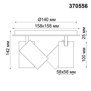 Накладной светильник — 370556 — NOVOTECH 50W