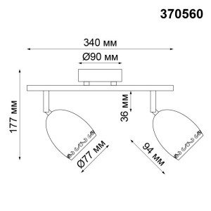 Накладной светильник — 370560 — NOVOTECH 50W