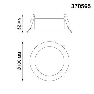 Встраиваемый светильник — 370565 — NOVOTECH 50W