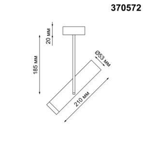 Накладной светильник — 370572 — NOVOTECH 50W