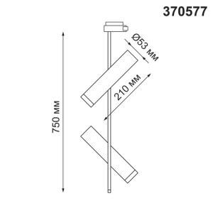 Трековый светильник — 370577 — NOVOTECH 50W