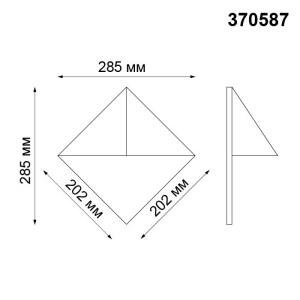Ландшафтный настенный светильник — 370587 — NOVOTECH 50W