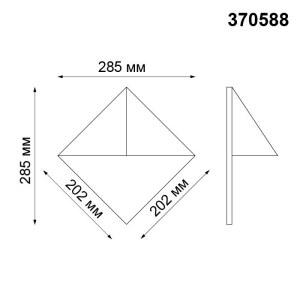 Ландшафтный настенный светильник — 370588 — NOVOTECH 50W