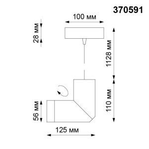 Светильник накладной — 370591 — NOVOTECH 50W
