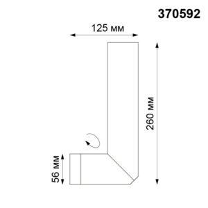 Светильник накладной — 370592 — NOVOTECH 50W